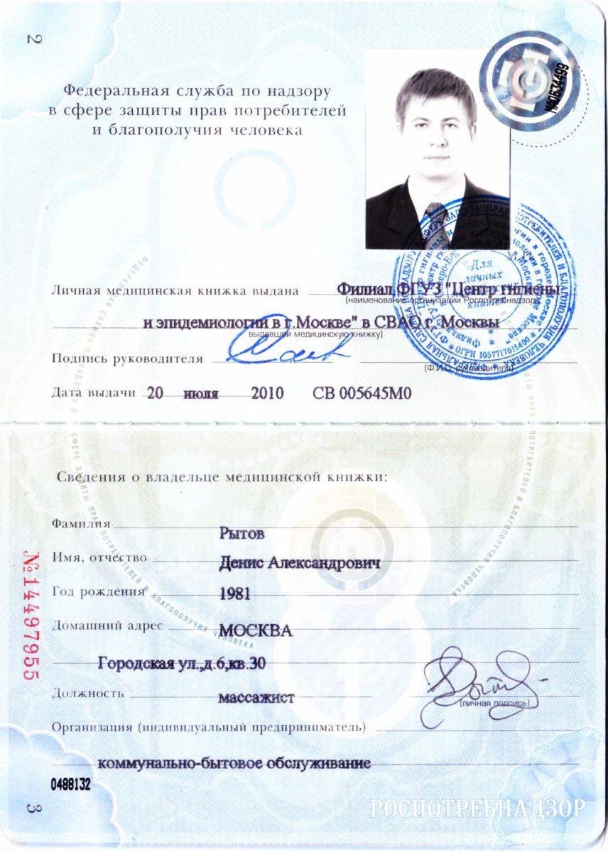 Где можно оформить санитарную книжку в Ростове-на-Дону 23