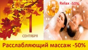 Релакс,расслабляющий массаж