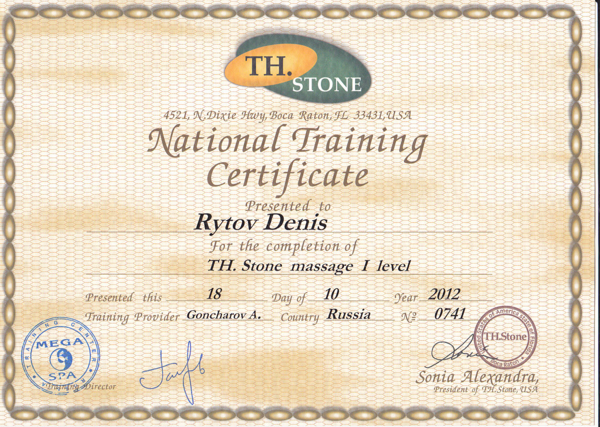 Сертификат Мега СПА
