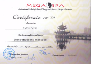 Сертификат Мега