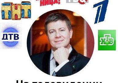 массажист Рытов Денис на телевидении