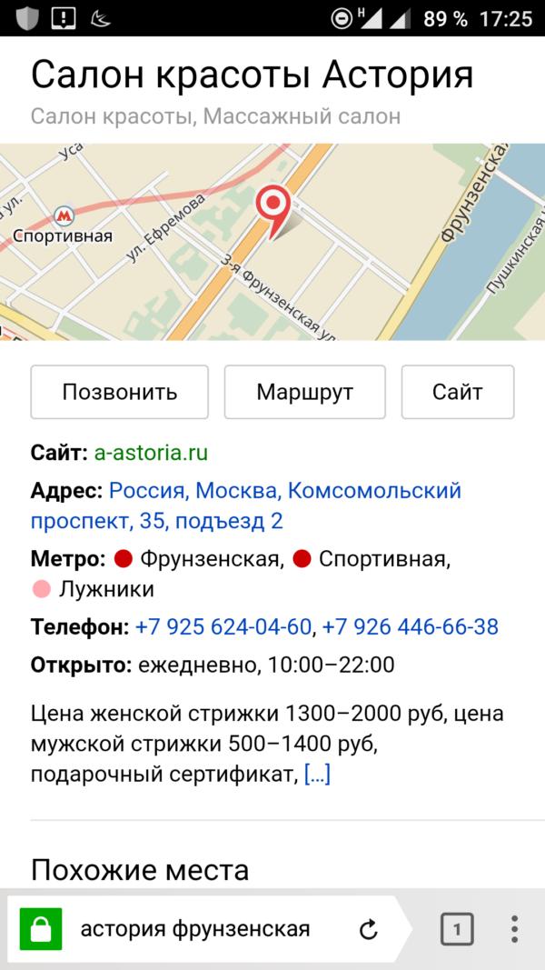 Массаж метро Фрунзенская