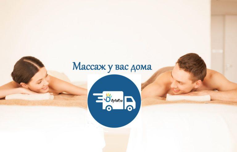 массаж с выездом на дом,дмитров, москва