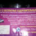 Купон на 12 бесплатных сеансов массажа в Яхроме