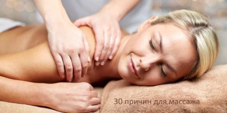 30 причин для массажа