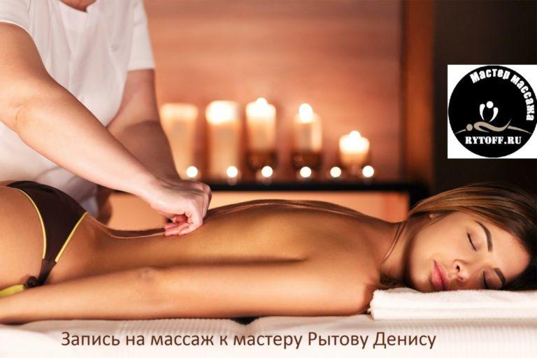 Запись на массаж