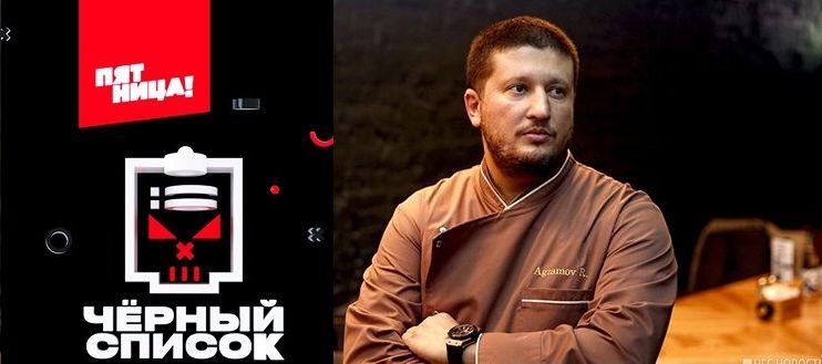 Ренат Агзамов ведущий черный список