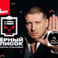 Денис Рытов на черный список